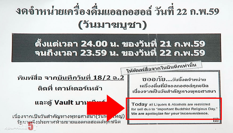 """Today all Liquors & Alcohols are restricted for sell due to """"Important Buddhist Religious Day."""" We are apologize for your inconvenience."""