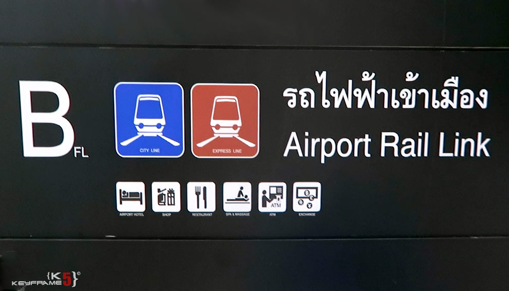 Airport Rial Link Sign in the